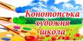 Конотопська дитяча художня школа Конотопської міської ради Сумської області